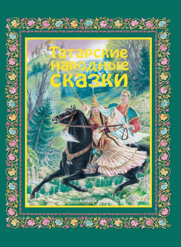 Татарские народные сказки о животных в картинках