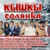Концерт «Зимняя солянка» состоится в Казани