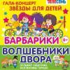 В Казани состоится гала-концерт «Звезды для детей»