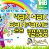 В Казани состоится благотворительный праздник «Чәк чәк бәйрәме»