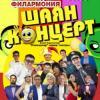 «Шаян концерт» - юмористический проект концертного сезона состоится в Казани