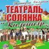 """Ильдар Ахметов женится?! В Казани состоится """"Театральная солянка"""""""