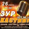 «TMTV», «Барс Медиа» и «Татар Радиосы» объявляют  большой кастинг