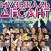 Казанцев ждет самая дерзкая дискотека осени «Музыкаль десант»