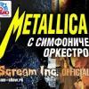 Казанцы услышат ломовые хиты Metallica в сопровождении симфонического оркестра в исполнении группы Scream Inc.