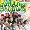 Уникальный музыкальный проект «Балалы солянка» пройдет в Казани