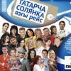 Весенний рейс концерта «Татарча солянка» к взлету готов!