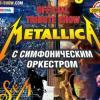 После оглушительного успеха в Кремлевском дворце, в Казани выступит трибьют-шоу «Metallica show с симфоническим оркестром»
