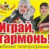 В Казани состоится концерт «Играй, гармонь! 30 лет в эфире!»