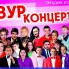 В Казани состоится новый проект джаз-оркестра Татарстана с участием звезд татарской эстрады
