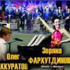 Казанцев приглашают на концерт с уникальным пианистом Олегом Аккуратовым и блистательной певицей Зоряной Фархутдиновой