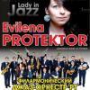 Предстоящие концерты Филармонического джаз-оркестра Республики Татарстан!