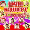 В Казани состоится «Шаян концерт»: звезды татарской эстрады на одной сцене с искусными мастерами шуток