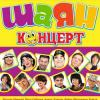 В Казани состоится «Шаян концерт»