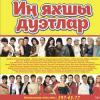 В Казани покажут концерт из лучших дуэтов татарской эстрады