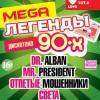 "Казанцев приглашают на дискотеку ""Легенды 90-х"""