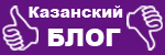 Казанский блог