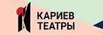Театр Кариева