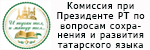 Комиссия при Президенте РТ по вопросам сохранения и развития татарского языка