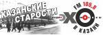 Эхо Москвы в Казани