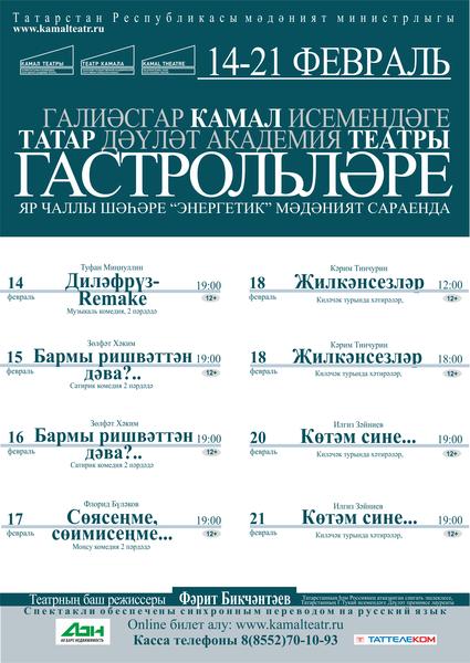 Афиша татарских театров набережные челны за ноябрь купить билеты на концерт кривое зеркало