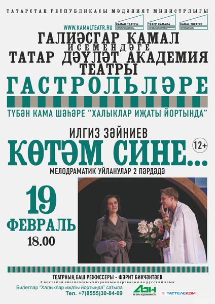 Афиша театра тинчурина казань на февраль мюзикл красавица и чудовище театр россия купить билеты