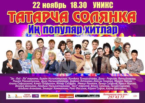 билет брат 2 концерт