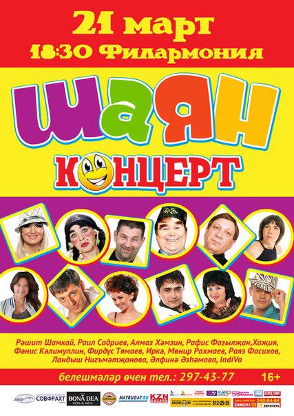 Kassir ru, сеть концертных касс, Офис в Казани (Толстого