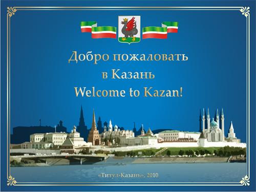 kazan-znakomstva-tatarstan