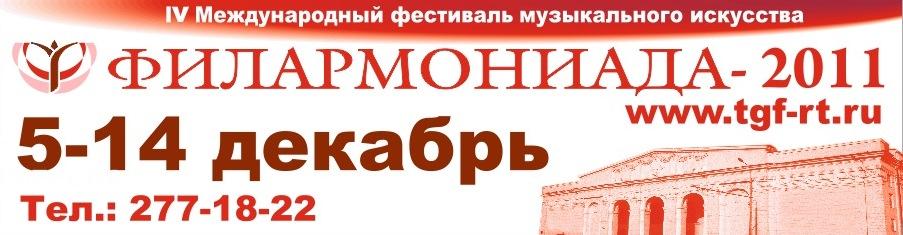 На открытие филармониады 2011 приедет