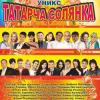 В Казани стартуют концерты «Татарча солянка»