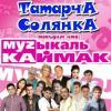 Казанцам пердлагают посмотреть «Музыкаль каймак»