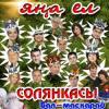 В Казани покажут Новогоднюю солянку