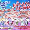 В Казани представят концерт «Балалы солянка»