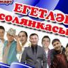 """Казанцев приглашают на """"Мужскую солянку"""""""