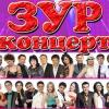 В Казани состоится «Зур концерт»
