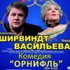 """В Казани покажут трагикомедию """"Орнифль"""""""
