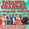 В Казани состоится концерт хитов «Татарча солянка»