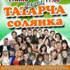 """Казанцев приглашают на концерт """"Татарча солянка"""""""