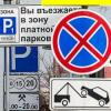С августа в Казани не будут взимать плату за стоянку автомобилей ночью и в выходные
