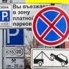 Штрафы за неоплату парковки в Казани в 2015 году превысили 25 млн рублей