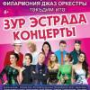 «Зур концерт» от филармонического джаз-оркестра Татарстана состоится в Москве
