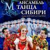 В Татарской государственной филармонии имени Г. Тукая выступит ансамбль танца Сибири имени Михаила Годенко!