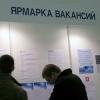20 МАЯ В КАЗАНИ ПРОЙДЕТ ЯРМАРКА ВАКАНСИЙ СЕЗОННЫХ РАБОТ