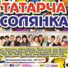 """В Казани состоится """"Татарча солянка"""""""