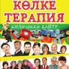"""В Казани состоится юмор-шоу """"Колке терапия"""""""