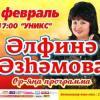 В Казани состоится концерт Альфины Азгамовой